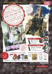 文豪ストレイドッグス×与謝野晶子記念館