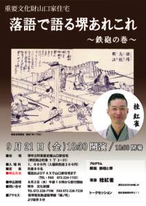 9月21日(金)山口家住宅で落語会が開催されます!