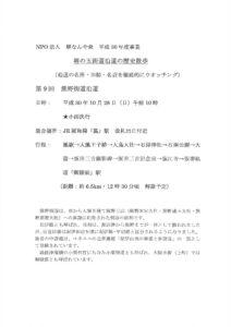 10月28日(日)堺の五街道沿道の歴史散歩が開催されます!