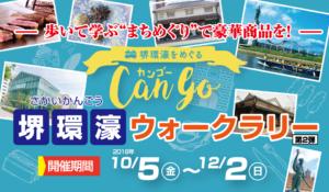 堺環濠ウォークラリー第2弾開催中!