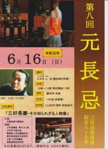 6月16日(日)第8回元長忌(げんちょうき)が開催されます!