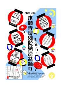 8/18(日)「本願寺堺別院納涼盆踊り」が開催されます!