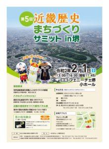 R2/2/1(土)「近畿歴史まちづくりサミットin堺」を開催します!