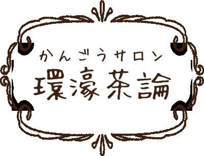 環濠茶論(かんごうサロン)