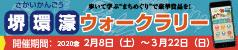 堺環濠ウォークラリー