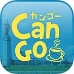 カンゴー Can Go