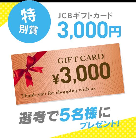 特別賞 JCBギフトカード3,000円 選考で5名様にプレゼント!