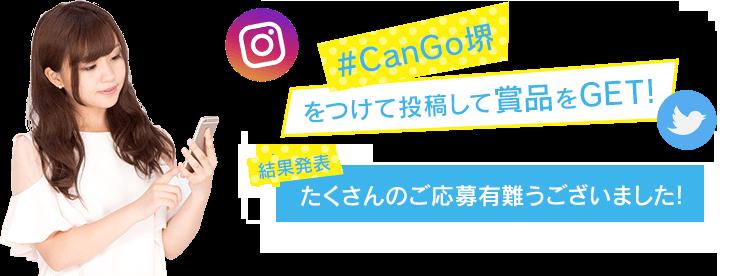 「#CanGo堺」をつけて投稿して賞品をGET! 開催期間2018年9月7日(金)~11月11日(日)