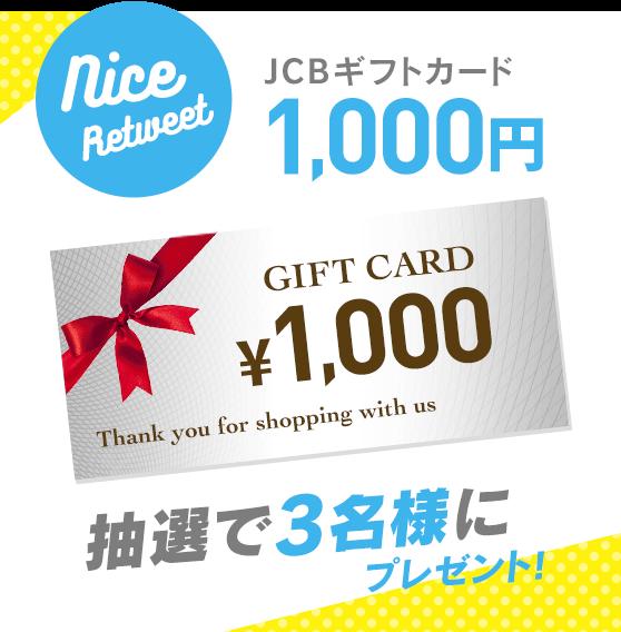 Nice Retweet JCBギフトカード1,000円 抽選で3名様にプレゼント!