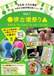●堺古墳祭り▲Vol.1を開催します!