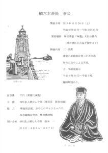 11月24日(土)「鯛六本湊焼 茶会」を開催します!