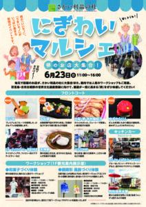6/23(日)にぎわいマルシェ~堺のお店大集合~について