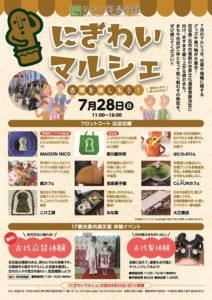 7/28(日)にぎわいマルシェ~古墳を楽しもう~が開催されます!