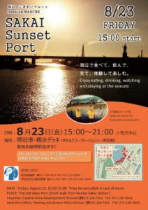 8/23(金)Sakai Sunset Portが開催されます!
