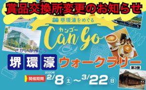 (終了しました)※賞品交換所変更等のお知らせ「CanGo!堺環濠ウォークラリー第3弾」※